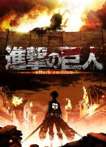 attack_on_titan_tv_series-890399004-large