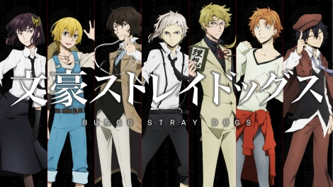 Bungo Stray Dogs Anime Poster