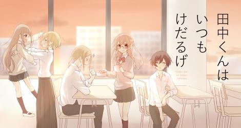 Tanaka-kun is Always Listless Review