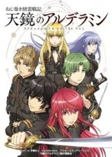 Alderamin on the Sky Anime Poster