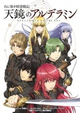Alderamin on the Sky Anime Poster