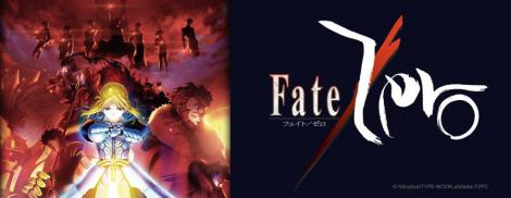 Fate Zero Anime Review
