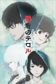 Terror_in_resonance