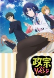 Masamune-kun's Revenge Anime Review