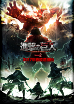 attack_on_titan_season_2_official_poster