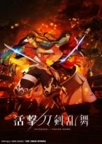 katsugeki touken ranbu anime poster