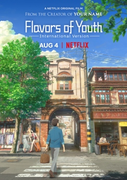 Flavors of Youth anime poster