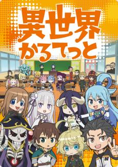 Isekai Quartet Poster